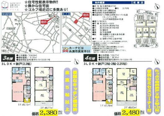 ★新築★糸満市真栄平第2-1号棟