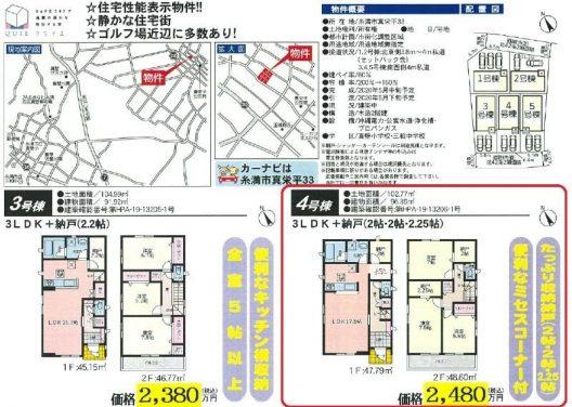 ★新築★糸満市真栄平第2-4号棟